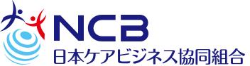 日本ケアビジネス共同組合