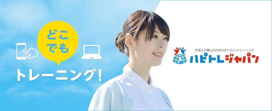 外国人介護士のためのオンライントレーニング ハピトレジャパン